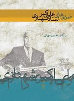 ضربی های علی اکبر شهنازی