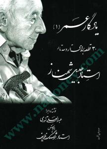 یادگار عمر-30 قطعه جلیل شهناز