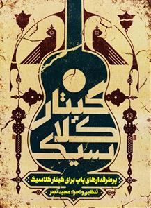 آموزش گیتار کلاسیک مانولف