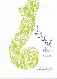 اتودهای ایرانی برای ویولن