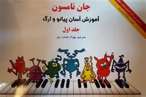 آموزش آسان پیانو و ارگ جلد اول