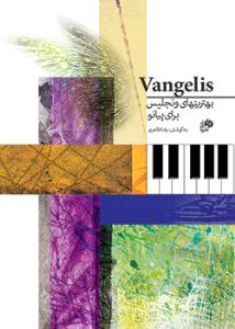 بهترینهای ونجلیس برای پیانو
