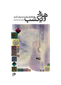 هزار و یکشب (قطعاتی برگزیده به روایت گیتار)