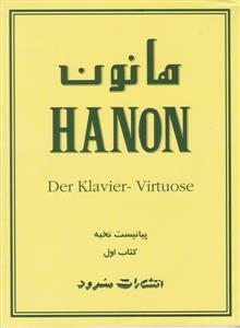 هانون (پیانیست نخبه) کتاب اول