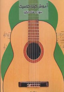 آموزش گیتار کلاسیک سطح مقدماتی ج 1