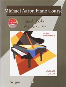 آموزش گیتار کلاسیک سطح مقدماتی ج 2