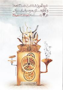 خودآموز شناخت دستگاهها و آوازهای موسیقی ایرانی در 12 جلسه