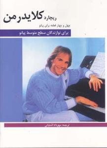 چهل و چهار قطعه برای پیانو(کلایدرمن)