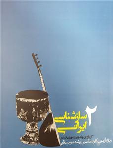 سازشناسی ایرانی2(ویژه آزمون کارشناسی ارشد موسیقی)