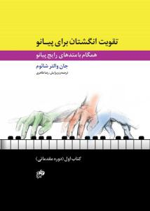 تقویت انگشتان برای پیانو (کتاب اول)