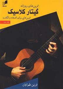 تمرینهای روزانه گیتار کلاسیک