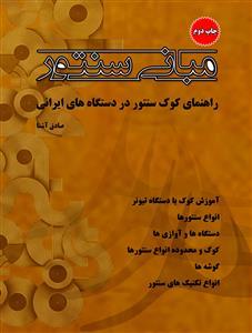 مبانی سنتور (راهنمای کوک سنتور در دستگاههای ایرانی)