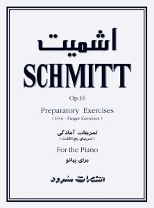 اشمیت (تمرینهای پنج انگشت)
