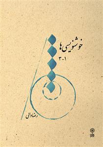 قطعاتی برای گیتار کلاسیک و فلامنکو
