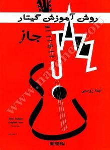 روش آموزش گیتار جاز کتاب اول