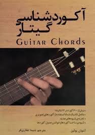 آکوردشناسی گیتار