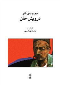 مجموعه آثار درویش خان