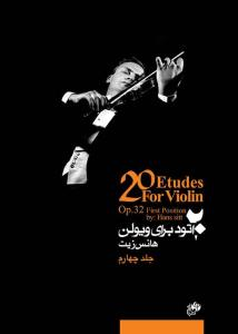 20 اتود برای ویولن (جلد چهارم) اپوس 32