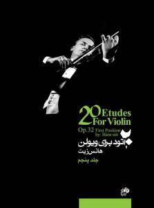 20 اتود برای ویولن (جلد پنجم) اپوس 32