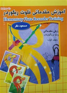 آموزش مقدماتی فلوت ریکوردر(سه جلدی)