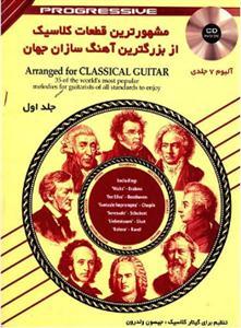 مشهورترین قطعات کلاسیک از بزرگترین آهنگ سازان جهان جلد دوم