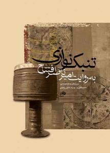 تنبک نوازی به روایت امیرناصر افتتاح