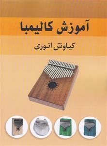 شش قطعه تکنوازی گیتار پاپ