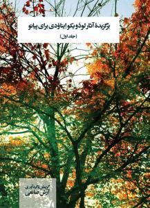 برگزیده آثار لودویکو ایناودی برای پیانو