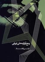 پنج آواز محلی ایرانی