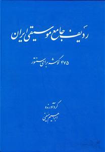 ردیف جامع موسیقی ایران (475 گوشه برای سنتور)