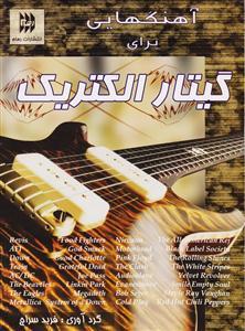 آهنگ هایی برای گیتار الکتریک