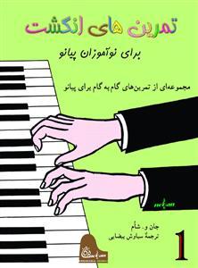 تمرین های انگشت برای نوآموزان پیانو ج1