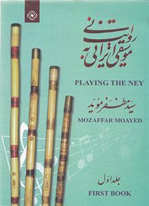 موسیقی ایرانی به روایت نی