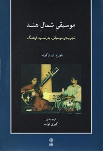 موسیقی شمال هند