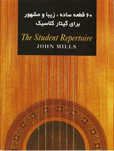 60 قطعه ساده، زیبا و مشهور برای گیتار کلاسیک