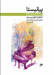 پیانیستا (خاطرات قرن بیستم) کتاب اول