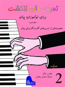 تمرین های انگشت برای نوآموزان پیانو ج2