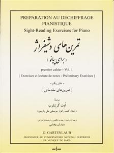 تمرینهای دشیفراژ (برای پیانو) 1
