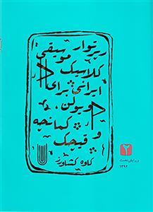 رپرتوار موسیقی کلاسیک ایرانی برای ویولن(کمانچه و قیچک) سطح2