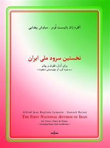 نخستین سرود ملی ایران
