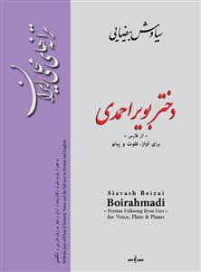دختر بویر احمدی ( برای آواز،فلوت و پیانو)