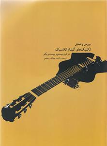 بررسی و تحلیل گیتار کلاسیک در قرن بیست و یکم