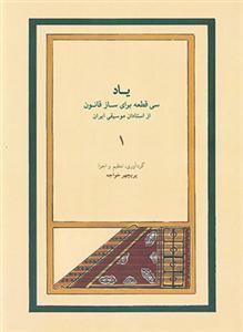 یاد سی قطعه برای ساز قانون از استادان موسیقی ایران1