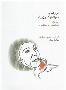 آوازهای قمرالملوک وزیری (جلد اول)