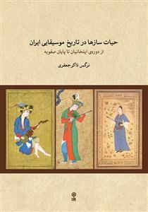 حیات سازها در تاریخ موسیقایی ایران