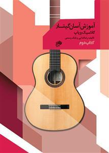 آموزش آسان گیتار (کلاسیک و پاپ) کتاب دوم
