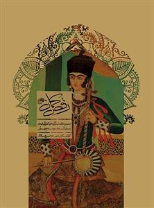 رقص کمان(مجموعه قطعات برگزیده فولکلور آذربایجانی برای کمانچه و ویولن)