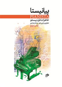 پیانیستا (خاطرات قرن بیستم) کتاب دوم