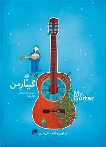 گیتار من / آموزش گیتار کودکان /دوره سه جلدی به همراه دفتر تمرین