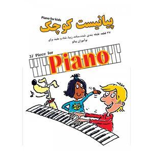 پیانیست کوچک (37 قطعه ساده برای نوآموزان پیانو)
